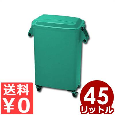 厨房ペール キャスター付 45L CK-45 グリーン/厨房用角バケツ ごみ箱 ダストボックス 移動 車輪付き 《メーカー取寄/返品不可》