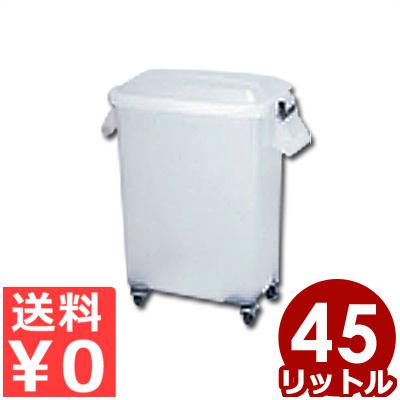 厨房ペール キャスター付 45L CK-45 ナチュラル/厨房用角バケツ ごみ箱 ダストボックス 移動 車輪付き