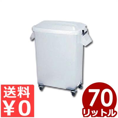 厨房ペール キャスター付 70L CK-70 ナチュラル/厨房用角バケツ ごみ箱 ダストボックス 移動 車輪付き