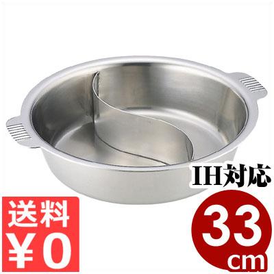 宴会鍋 Nbステンレスちり鍋 2仕切付き 33cm シルクウェア IH(電磁)対応 ステンレス卓上鍋 チリ鍋/同時に2種類調理できる 魚鍋 海鮮鍋
