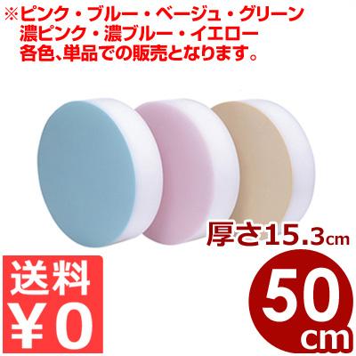 山県 積層カラー中華まな板 Φ500×H153mm/カッティングボード 円形 丸い 《メーカー取寄/返品不可》