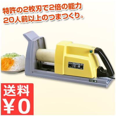 業務用電動つま切り機 スーパーツインつま一番 HS-010/刺し身のツマ作業を高速で行います 《メーカー取寄/返品不可》