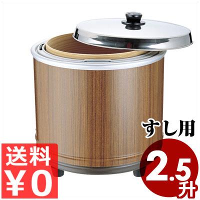 熱研 電気びつ 電気おひつ 3.5升 寿司用 NV-25型 木目/酢飯、シャリの保管容器