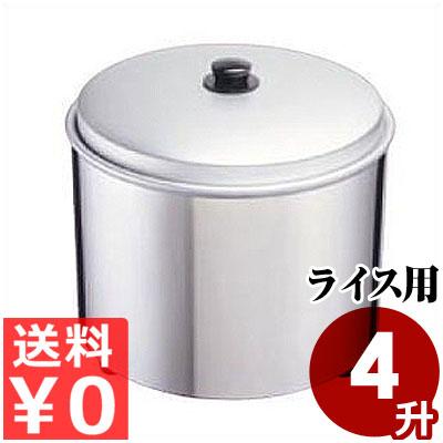 熱研 電気びつ 電気おひつ 4升 ライス用 NK40S オールステンレス/炊飯器から出したご飯の保管容器 《メーカー取寄/返品不可》