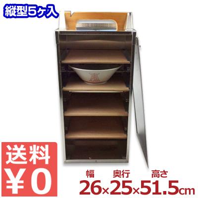 アルミ出前箱 縦型5段 (丼5個対応) 26×25×高さ51.5cm/ 岡持ち 出前ケース 倹飩箱 おかもち けんどん