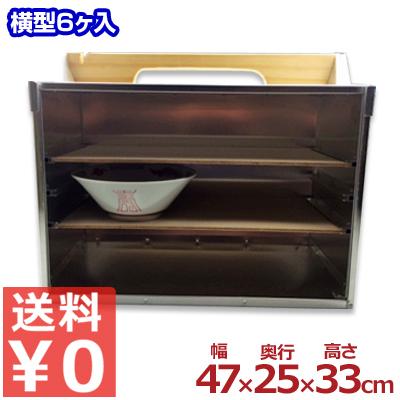 アルミ出前箱 横型3段 (丼6個対応) 47×25×高さ33cm/ 岡持ち 出前ケース 倹飩箱 おかもち けんどん