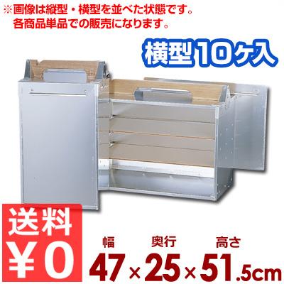アルミ出前箱 横型5段 (丼10個対応) 47×25×高さ51.5cm/ 岡持ち 出前ケース 倹飩箱 おかもち けんどん