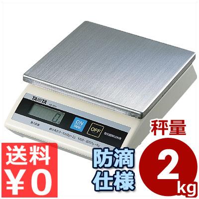 タニタ デジタル式卓上スケール KD-200 2kg/家庭用 電子式はかり デジタル式 キッチンスケール クッキングスケール
