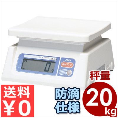 A&D デジタルはかり SL-20K 秤量20kg/業務用 電子式はかり デジタル式 キッチンスケール クッキングスケール