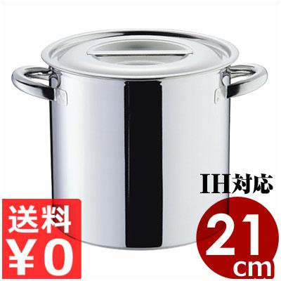 CL 電磁 モリブデン寸胴鍋 目盛付き 21cm/7リットル IH(電磁)対応/業務用ステンレス寸胴鍋 ずんどう鍋
