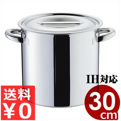 CL 電磁 モリブデン寸胴鍋 目盛付き 30cm/20リットル IH(電磁)対応/業務用ステンレス寸胴鍋 ずんどう鍋 スープ鍋