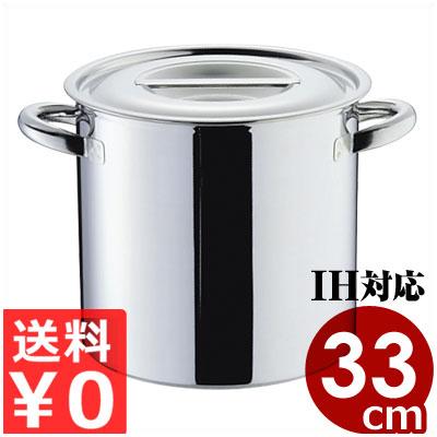 CL 電磁 モリブデン寸胴鍋 目盛付き 33cm/26リットル IH(電磁)対応/業務用ステンレス寸胴鍋 ずんどう鍋 スープ鍋