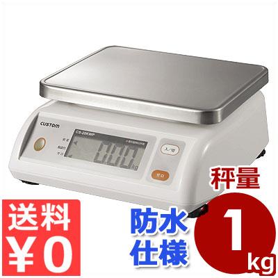 カスタム デジタル防水はかり 1kg CS-1000WP/業務用 電子式はかり デジタル式 キッチンスケール 防水式