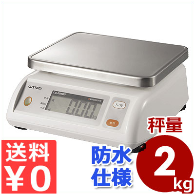 カスタム デジタル防水はかり 2kg CS-2000WP/業務用 電子式はかり デジタル式 キッチンスケール 防水式