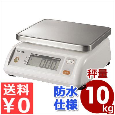 カスタム デジタル防水はかり 10kg CS-10KWP/業務用 電子式はかり デジタル式 キッチンスケール 防水式
