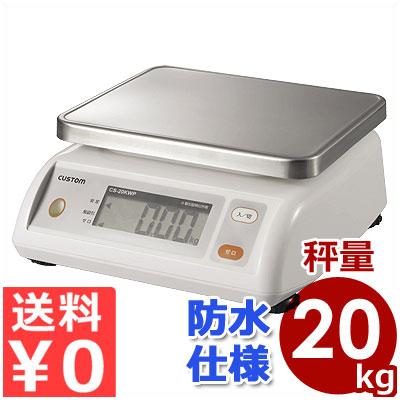 カスタム デジタル防水はかり 20kg CS-20KW/業務用 電子式はかり デジタル式 キッチンスケール 防水式