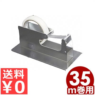 オールステンレス テープカッター KTC-30/カット台 シンプル 滑りにくい 《メーカー取寄/返品不可》