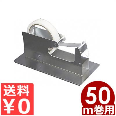 オールステンレス テープカッター KTC-50/カット台 シンプル 滑りにくい