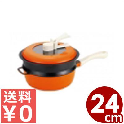ノッポ蒸し台付きレミパン 24cm オレンジ IH対応/ご存知!平野レミプロデュースの多機能フライパン 万能フライパン