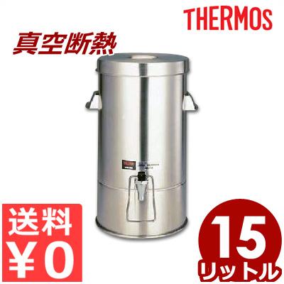 サーモス 真空断熱ドリンクディスペンサー 15L JIG-15 保温効果あり/ドリンクサーバー タンク 保温 保冷