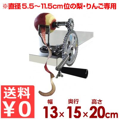 りんご皮むき器 IS-310 直径5.5~11.5cmのりんご・梨用/アップルピーラー