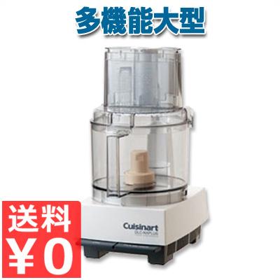 クイジナート Cuisinart フードプロセッサー 大型 DLC-NXJ2PG/カッター みじん切り 撹拌 021430001