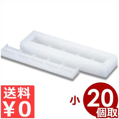 山県 PCにぎり寿司押し型 20ケ取 小 プラスチック製 ごはん押し型シリーズ/ご飯 抜き型 成形 《メーカー取寄/返品不可》