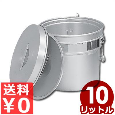シルバーアルマイト 段付二重食缶 10L 247-R/給食用 施設用 配膳用食缶 スープ缶 汁缶 《メーカー取寄/返品不可》