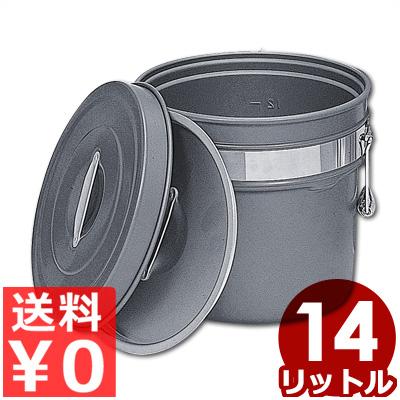 アルマイト 段付二重食缶 14L 内外超硬質ハードコート 249-H/給食用 施設用 配膳用食缶 スープ缶 汁缶 《メーカー取寄/返品不可》