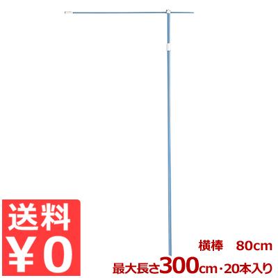 のぼり用T字型ポール 最大高さ3m×横棒80cm 20本セット ブルー/旗 支え 棒 枠