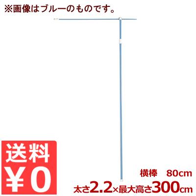 のぼり用T字型ポール 最大高さ3m×横棒80cm 20本セット ブラック/旗 支え 棒 枠