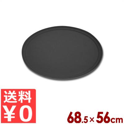 CAMBRO ノンスリップトレー 2700CT 楕円 68.5×56cm ポリエステル製 ブラックサテン/トレイ お盆 滑りにくい