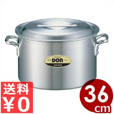 DON アルミ半寸胴鍋 36cm/23リットル/アルミ製 業務用 ずんどう鍋 シチュー鍋 《メーカー取寄/返品不可》