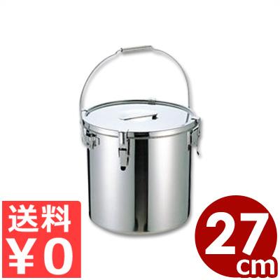 モリブデン鋼 パッキン付き汁食缶 27cm 吊り手・目盛付 15L/入れ物 容器 鍋 バケツ 汁物 スープ 持ち手 取っ手 持ち運び 運搬 配膳