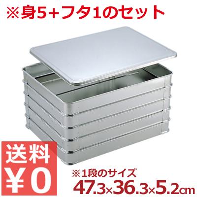 AG 餃子バットセット 特大 473×363×深さ52mm 18-8ステンレス製 バット本体5枚&専用フタ1枚/料理 下ごしらえ 積み重ね シンプル 定番