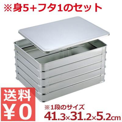 AG 餃子バットセット 大 413×312×深さ52mm 18-8ステンレス製 バット本体5枚&専用フタ1枚/料理 下ごしらえ 積み重ね シンプル 定番