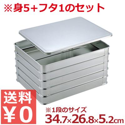 AG 餃子バットセット 小 347×268×深さ52mm 18-8ステンレス製 バット本体5枚&専用フタ1枚/料理 下ごしらえ 積み重ね シンプル 定番