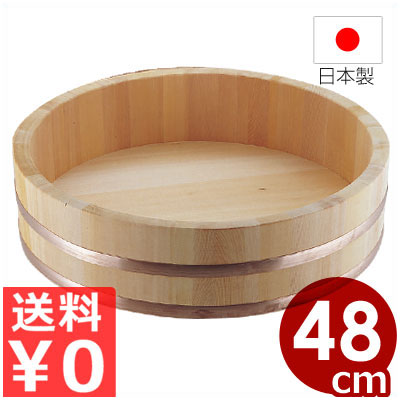 飯台(寿司桶) 48cm サワラ材/酢飯作り用桶 木製すし桶