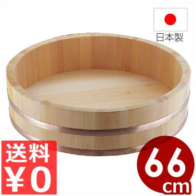 飯台(寿司桶) 66cm サワラ材/酢飯作り用桶 木製すし桶