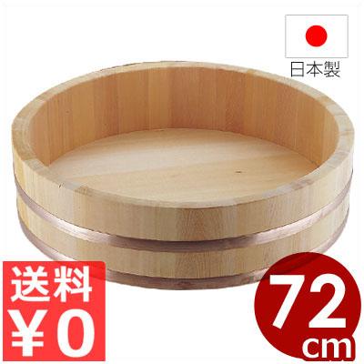 飯台(寿司桶) 72cm サワラ材/酢飯作り用桶 木製すし桶