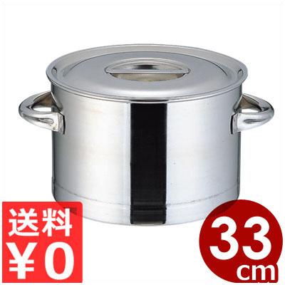 MT モリブデン厚底半寸胴鍋 33cm/18リットル/業務用ステンレス鍋 ガスコンロ用 ずんどう鍋 シチュー鍋 煮込み鍋