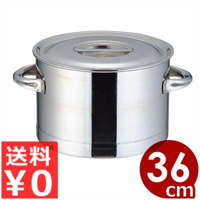 MT モリブデン厚底半寸胴鍋 36cm/24リットル/業務用ステンレス鍋 ガスコンロ用 ずんどう鍋 シチュー鍋 煮込み鍋