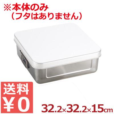 天ぷらバット 本体のみ 32.2×32.2×深さ15cm 18-8ステンレス製 ※フタ別売り/入れ物 容器 揚げ物 料理 シンプル