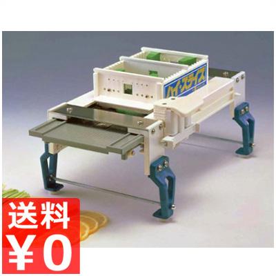 千葉工業所 野菜カッター ハイスライス Vカッタースライド方式採用/スライサー
