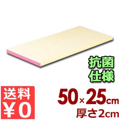 抗菌 ピュアマナ板 カラー縁付き PK1A 50×25cm×厚さ20mm ピンク/まな板 カッティングボード ポリエチレン 清潔 衛生