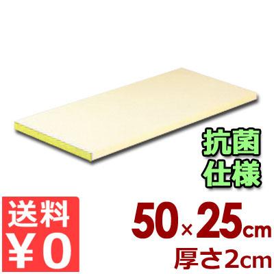 抗菌 ピュアマナ板 カラー縁付き PK1A 50×25cm×厚さ20mm イエロー/まな板 カッティングボード ポリエチレン 清潔 衛生