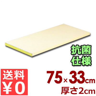 抗菌 ピュアマナ板 カラー縁付き PK5A 75×33cm×厚さ20mm イエロー/まな板 カッティングボード ポリエチレン 清潔 衛生