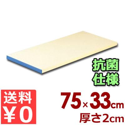 抗菌 ピュアマナ板 カラー縁付き PK5A 75×33cm×厚さ20mm ブルー/まな板 カッティングボード ポリエチレン 清潔 衛生