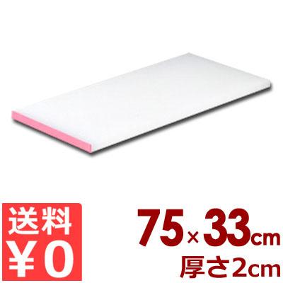 天領 プラスチックまな板 K5A 75×33cm×厚さ20mm ピンク/カッティングボード 色分け カラー