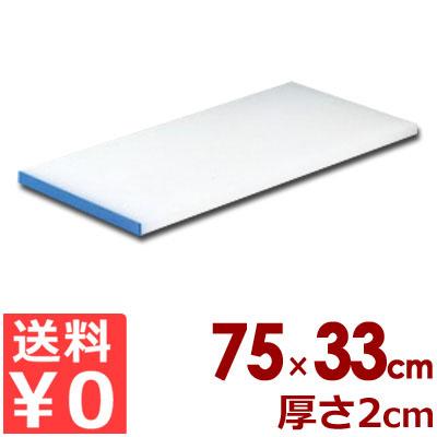 天領 プラスチックまな板 K5A 75×33cm×厚さ20mm ブルー/カッティングボード 色分け カラー